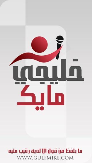 شات ريم الصوتي 320x568bb
