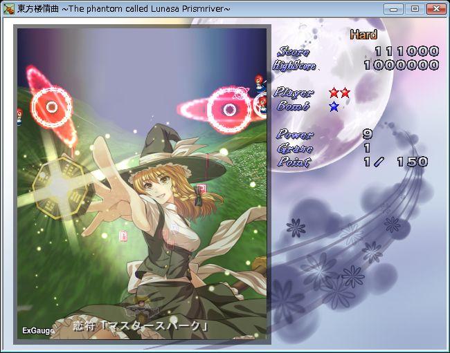 [Fanmade] 月下楼情曲 ~ The phantom called Lunasa Prismriver~ Rouzyou_msp