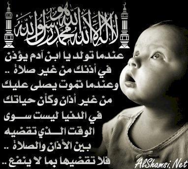 """قَوله صلى الله عليه وسلم:""""كل مولود يولد على الفطرة"""" لشيخ الإسلام ...فرقة الانصار Islam-jeune-vip-blog-com-331404468237917"""