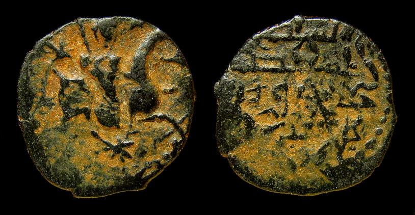 مسكوكات غياث الدين كيخسرو الاول 1202