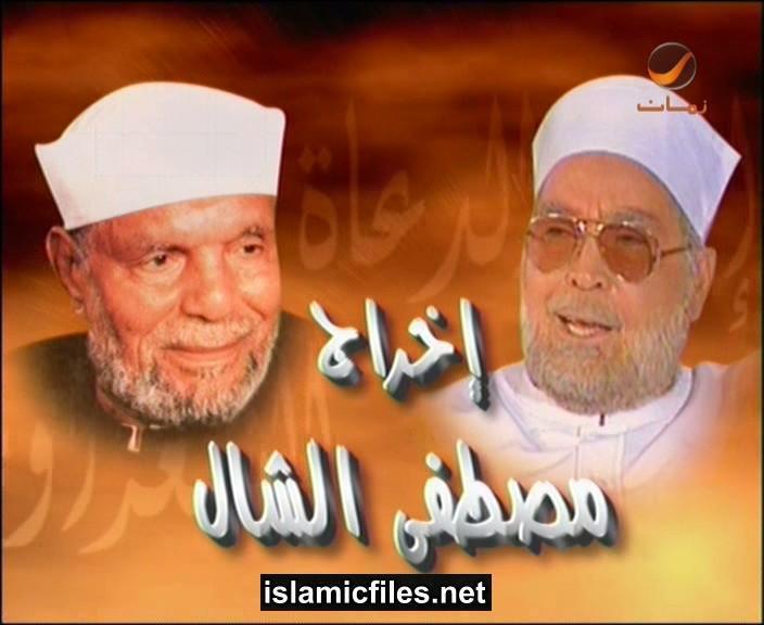 تحميل مسلسل امام الدعاة الشيخ الشعراوى كامل بجودة عالية Imamdo3ah