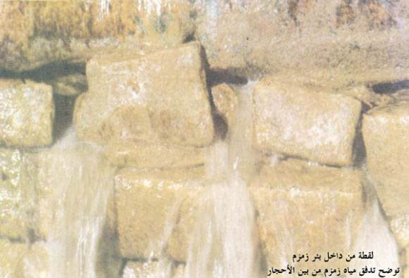 صور نادرة لبئر زمزم من الداخل 012