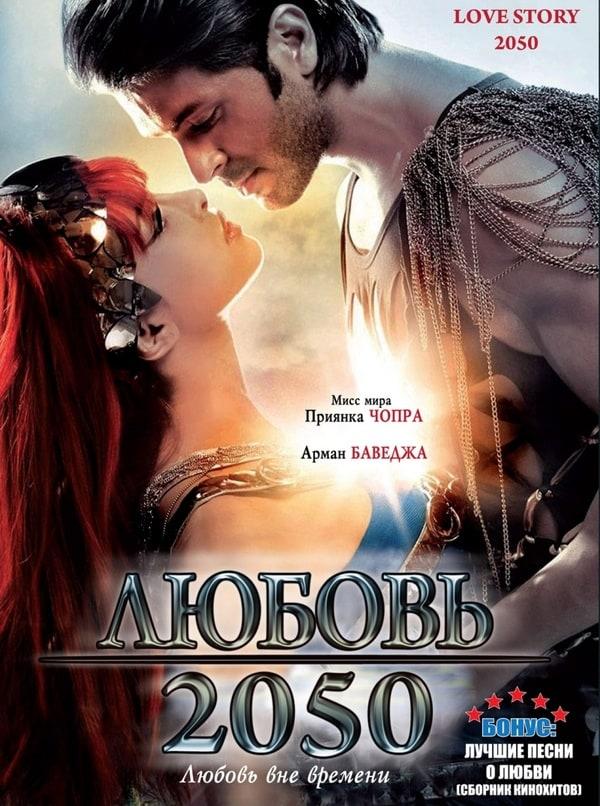 Bollywoodske plagáty - Stránka 7 600full-love-story-2050-poster