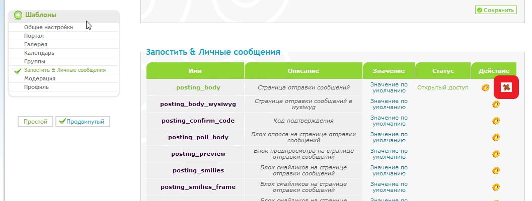 Обновление на Forum2x2 : Новый редактор сообщений, бета-версия - Страница 3 0854705001371038444