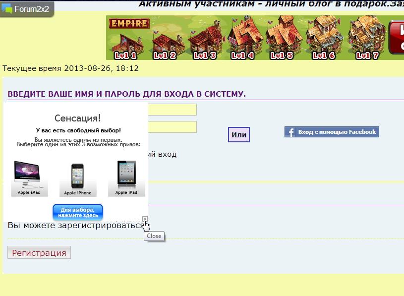 Всплывающая реклама в левом углу форума 0029534001377526541