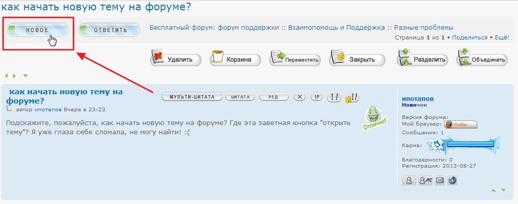 как начать новую тему на форуме? 0440177001377644241