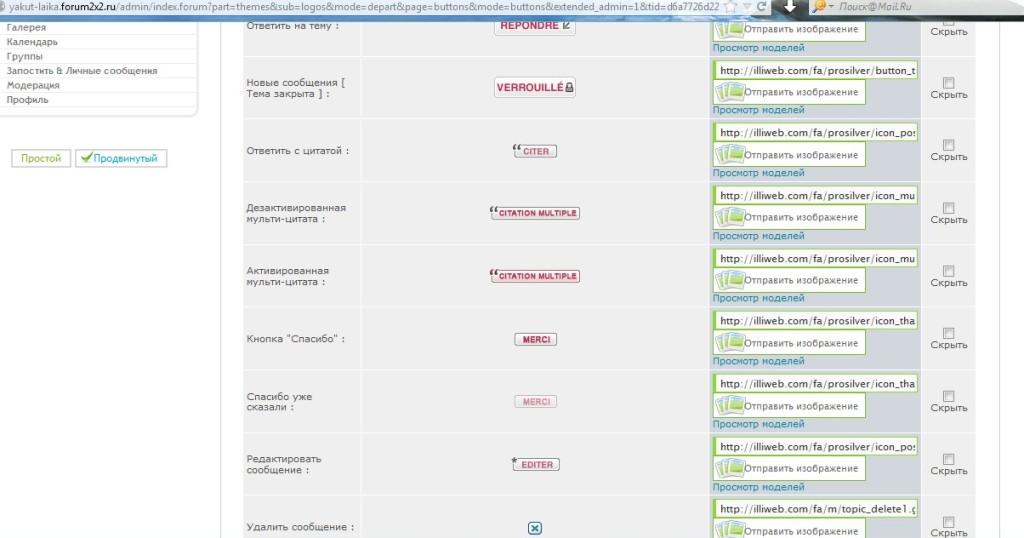 Проблемы в оформлении нового форума 0039328001384682676