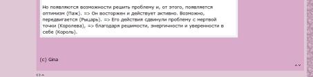 Цвет фона спойлера и скрытого текста 0337420001386708511