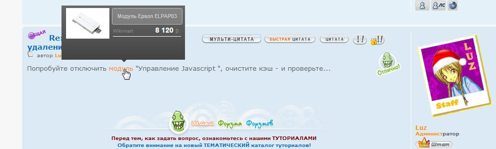 Реклама в текстах форума:  подчеркивание слов, рекламные ссылки 0383428001389025074