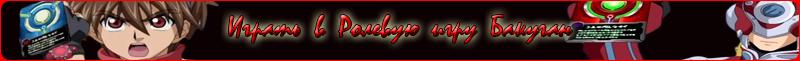 Играть в Ролевую игру Бакуган