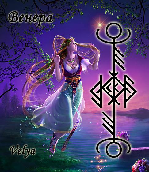 """Став """"Венера"""" на омоложение 0086185001397474724"""