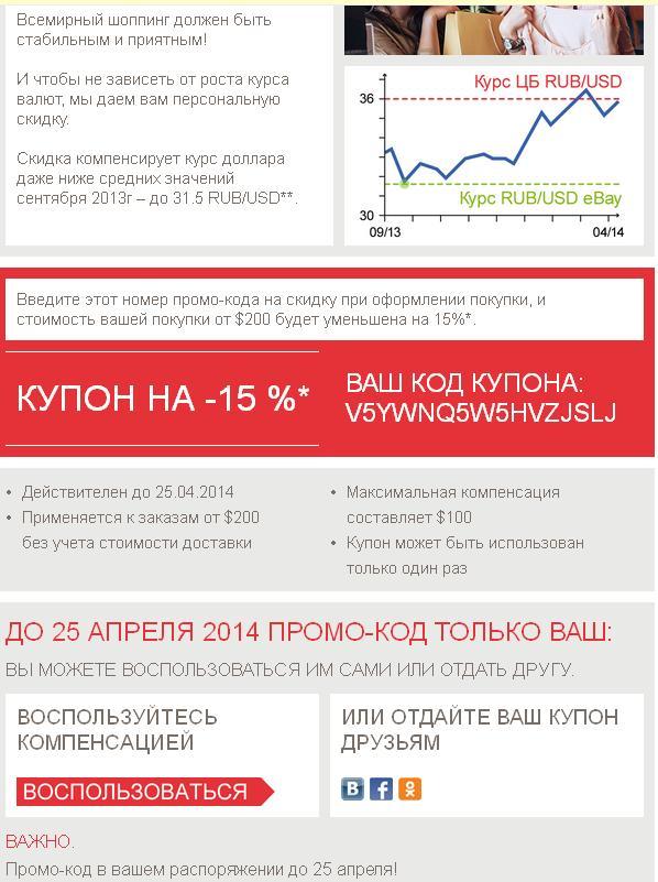Коды на скидку, в интернет-магазинах. 0054581001398258384