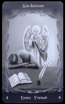 Таро чернокнижника. Дом ангелов. 0179620001399655833