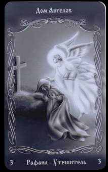 Таро чернокнижника. Дом ангелов. 0926165001399656086