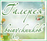 "Галерея выпускников Школа вязания ""Магия крючка"" 0395052001400535841"
