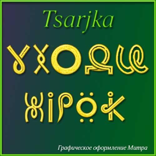 """Грамотный став """"Уходи жирок"""" автор Tsarjka 0333805001406578069"""