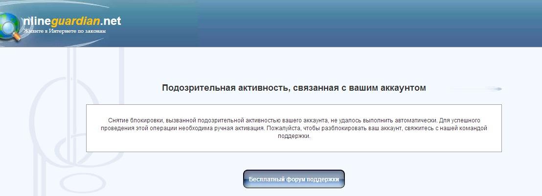 Не могу войти на сайт из-за блокировки на подозрительную активность 0550126001406642809