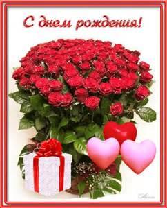 Поздравляем С Днем Рождения Нину Станиславовну! 0843009001407858885