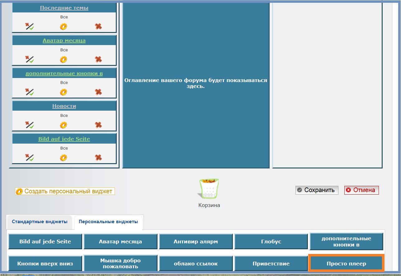 Проблемы с загрузкой форума 0828054001411908242
