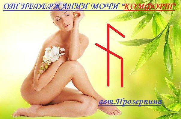 """""""От  недержания мочи""""автор Прозерпина 0001564001413380078"""