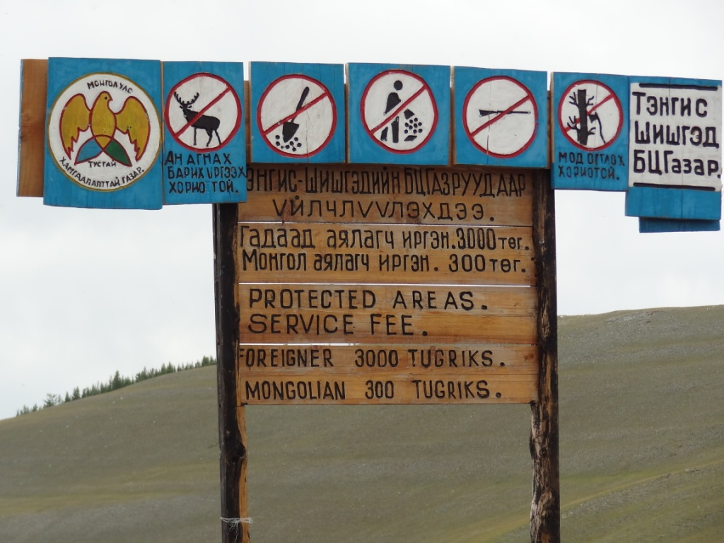 Монголия 0210519001422371180