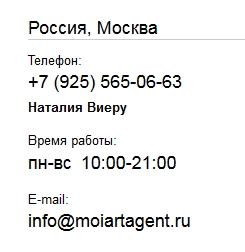 Кто-нибудь слышал про арт-агента, Наталию Виеру?  0230011001424784635
