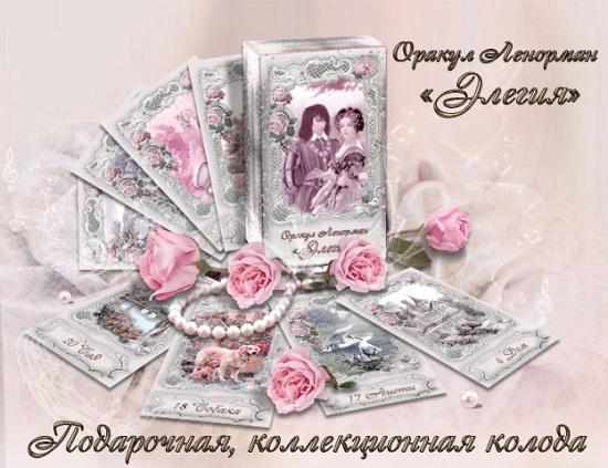"""Оракул Ленорман """"Элегия"""" 0070520001424865422"""