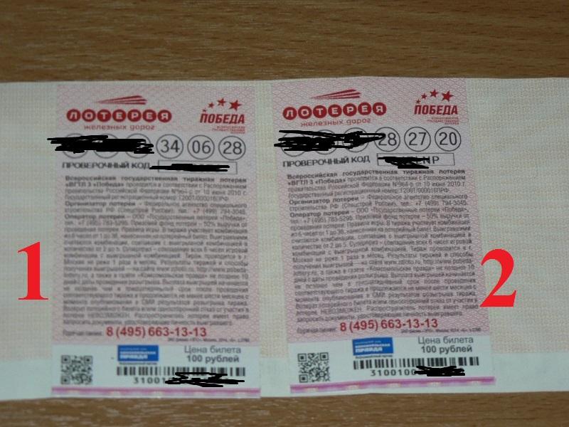 Лотерейный билетик 0779937001425658337