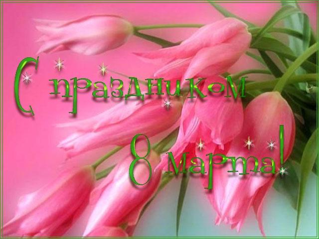 С Днём 8 Марта! С Международным женским Днём! 0724829001425749589