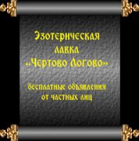 """Эзотерическая лавка """"Чертово Логово"""" 0485054001427020279"""