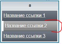 fff - Вертикальное меню 0972875001427701104