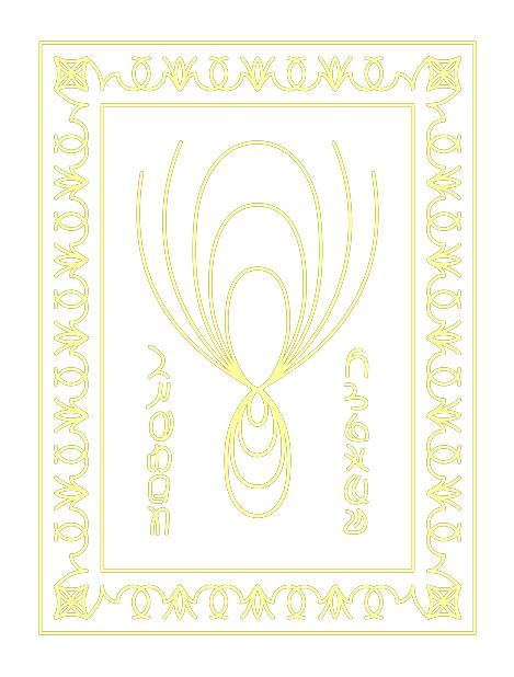 ТАЛИСМАНЫ АТЛАНТИДЫ… КАК АКТИВИРОВАТЬ ТАЛИСМАНЫ…(автор БЕЗДНА) 0032174001428582712