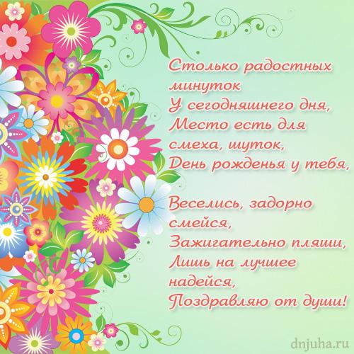 dikayakoshka поздравляем с Днем Рождения! 0733920001429420900