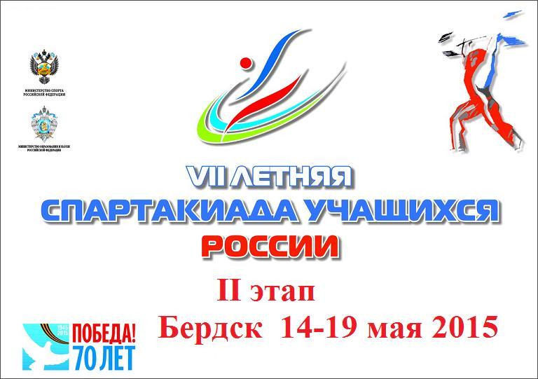 Второй этап VII-й летней Спартакиады учащихся России 0272588001431779033