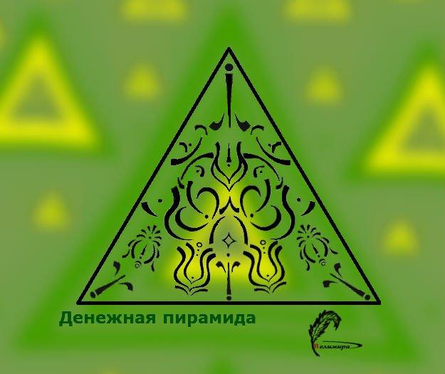 Денежная пирамида автор Велимира 0121086001432055997