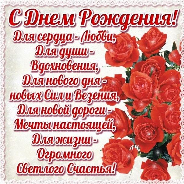 Лику поздравляем с Днем Рождения! 0590800001434731124