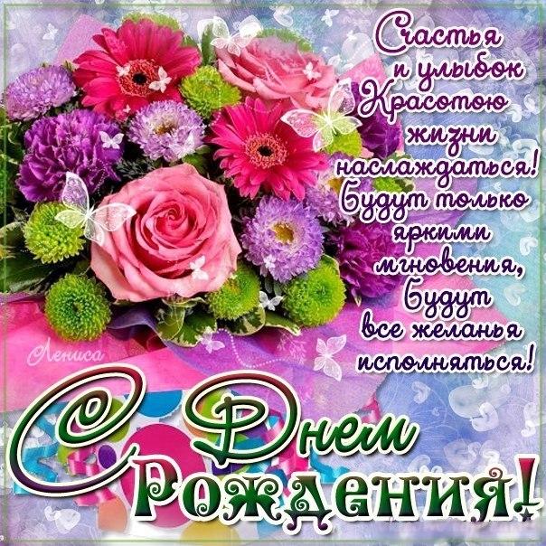 Галину-Хварну поздравляем с Днем Рождения! 0053581001435093473