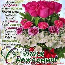 Поздравляем с Днем рождения Андрееву Ольгу Ивановну 0195133001437587736