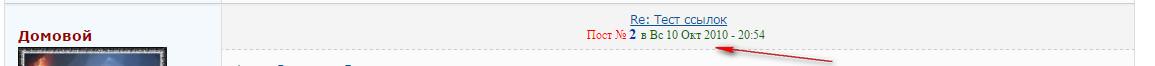 [решено]Уменьшить шрифт даты и поставить нумерацию под название темы 0249778001442577357