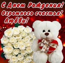 Поздравляем С Днем Рождения Татьяну Николаевну Долгову 0504761001448008527