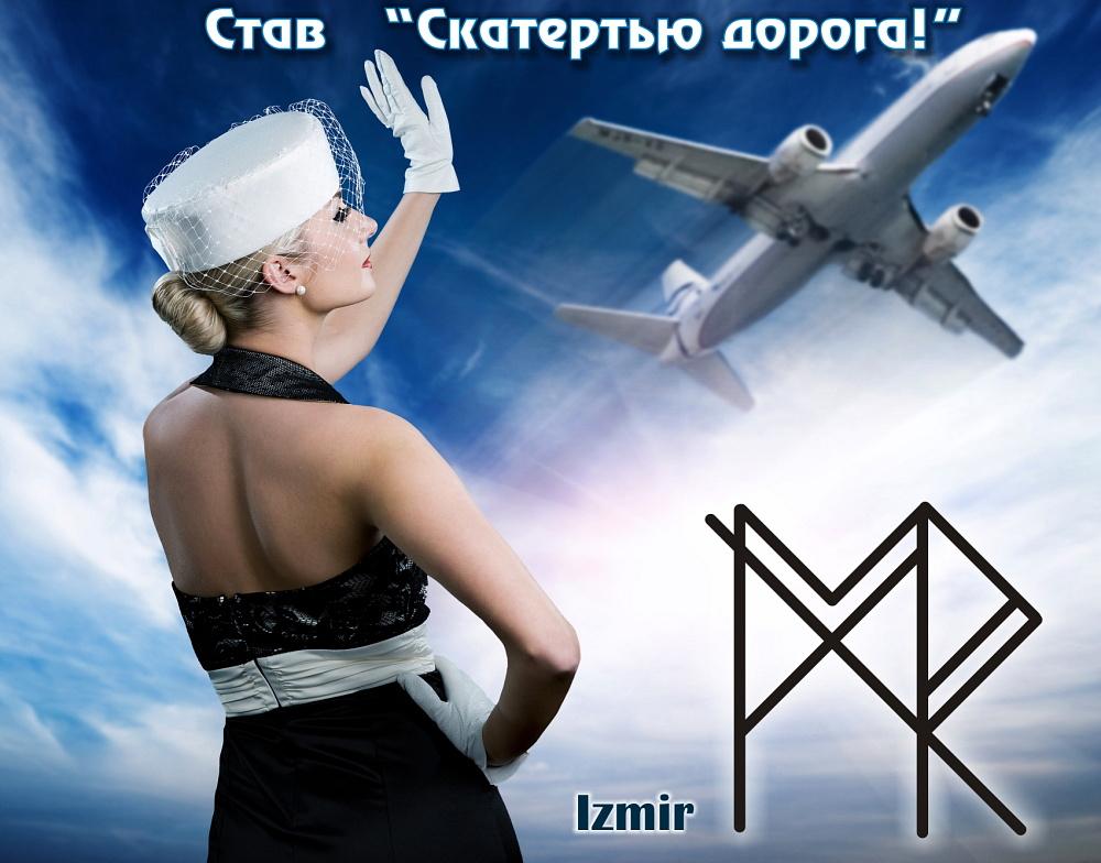 """Став """"Скатертью дорога!"""" 0934588001451951625"""