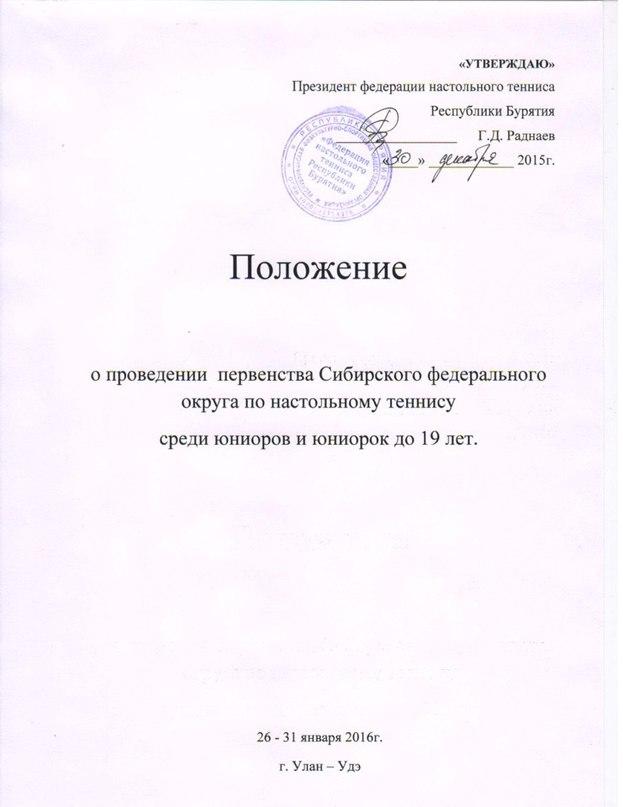 Первенство СФО до 19 лет. 0291940001452073247