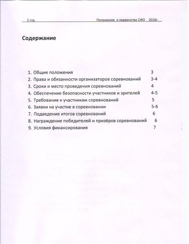 Первенство СФО до 19 лет. 0329790001452073247