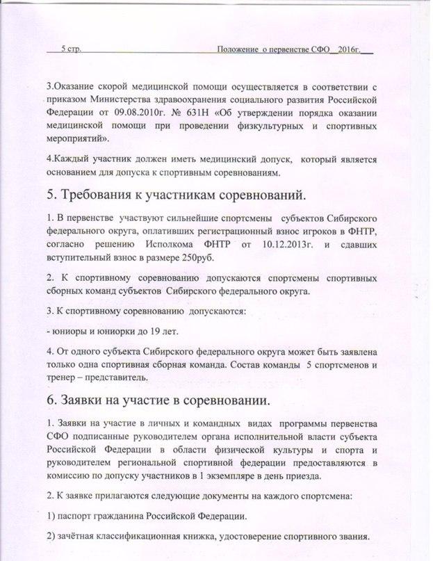 Первенство СФО до 19 лет. 0531377001452073247