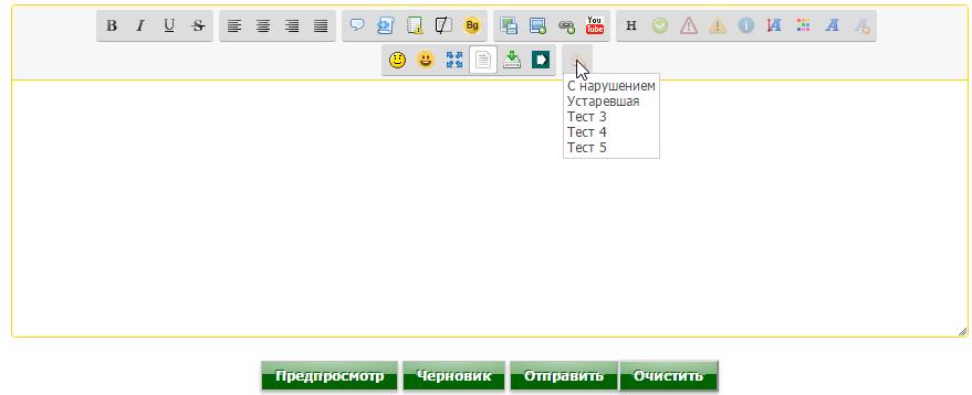 text_editor_textarea - Админ и модер кнопки  0475573001453413136