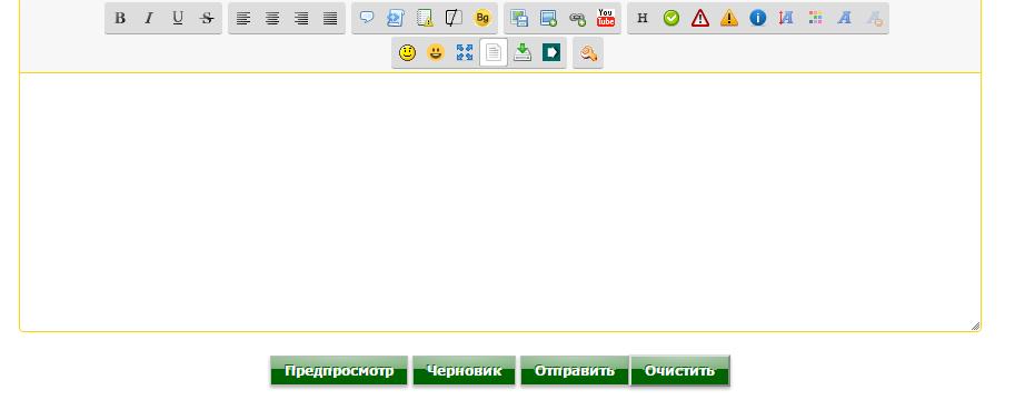 text_editor_textarea - Админ и модер кнопки  0754209001453409720