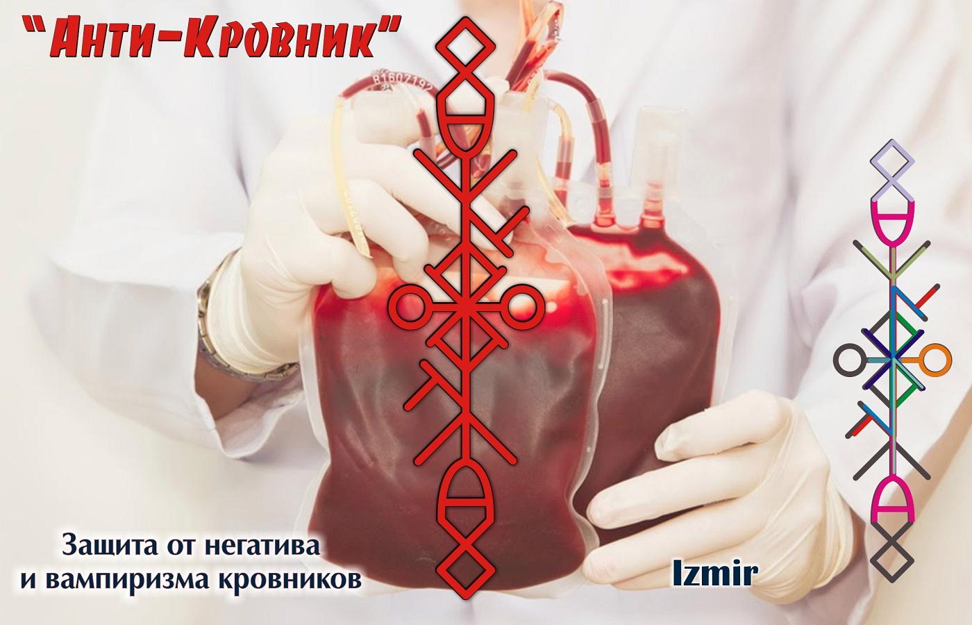 """Став """"Анти-Кровник"""" 0358710001454610149"""