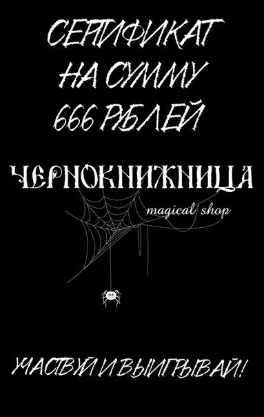 """Магическая лавка """"Чернокнижница"""" 0890720001455467699"""