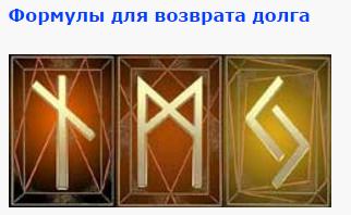 """Формула """"Совесть должника"""" 0693562001457895216"""