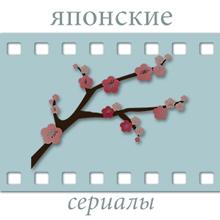 Сериалы японские - 4 0149245001461338246